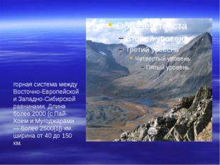 Ура́льские го́ры Ура́льские го́ры — горная система между Восточно-Европейской