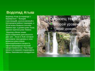 Водопад Атыш Водопад Атыш (в переводе с башкирского – бьющий, стреляющий), ра
