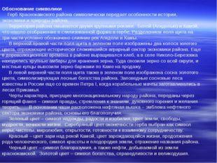 Обоснование символики Герб Краснокамского района символически передает особен
