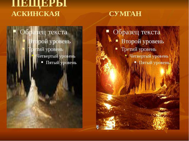 ПЕЩЕРЫ АСКИНСКАЯ СУМГАН