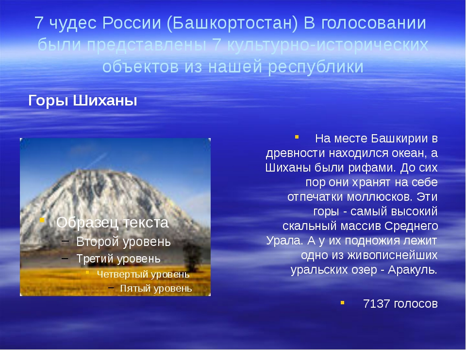 7 чудес России (Башкортостан) В голосовании были представлены 7 культурно-ист...