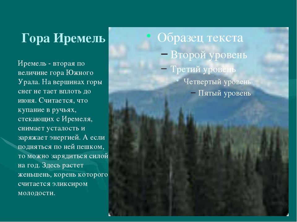 Гора Иремель Иремель - вторая по величине гора Южного Урала. На вершинах горы...