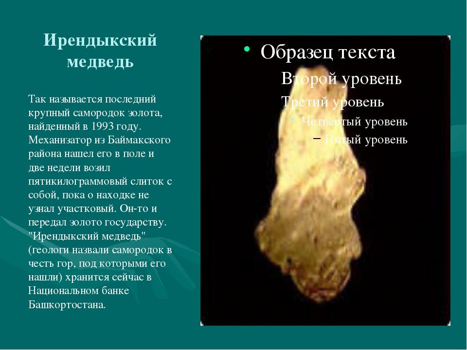 Ирендыкский медведь Так называется последний крупный самородок золота, найден...