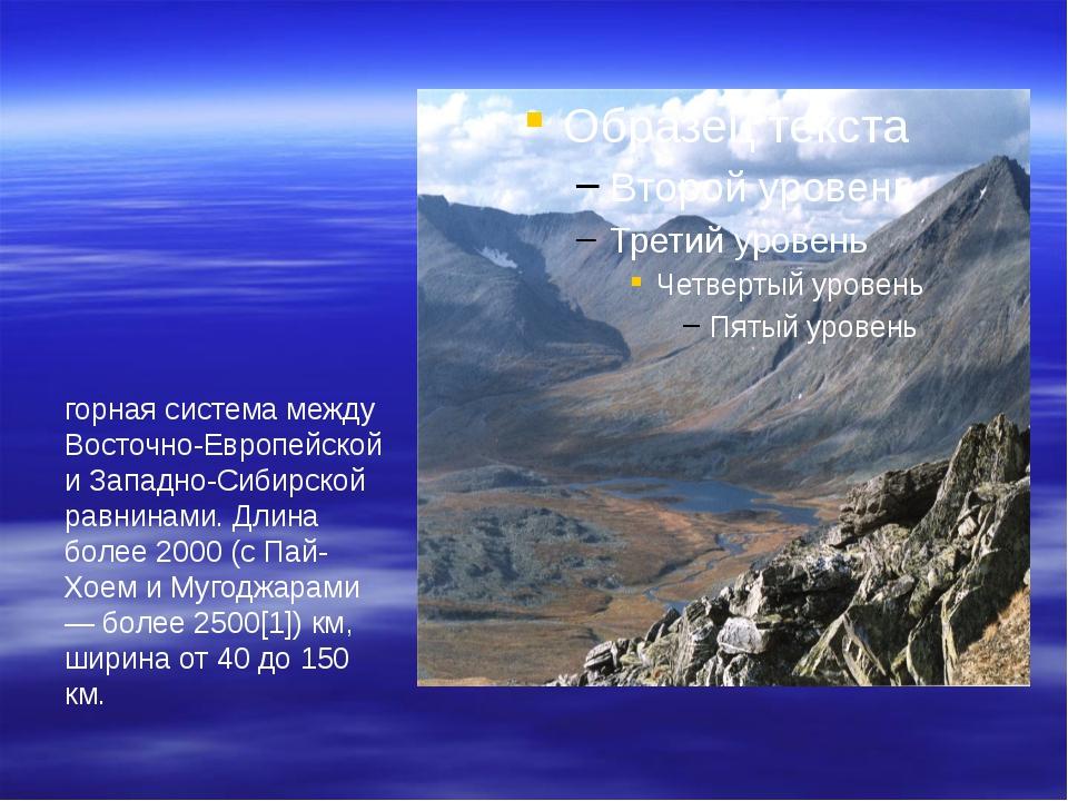 Ура́льские го́ры Ура́льские го́ры — горная система между Восточно-Европейской...