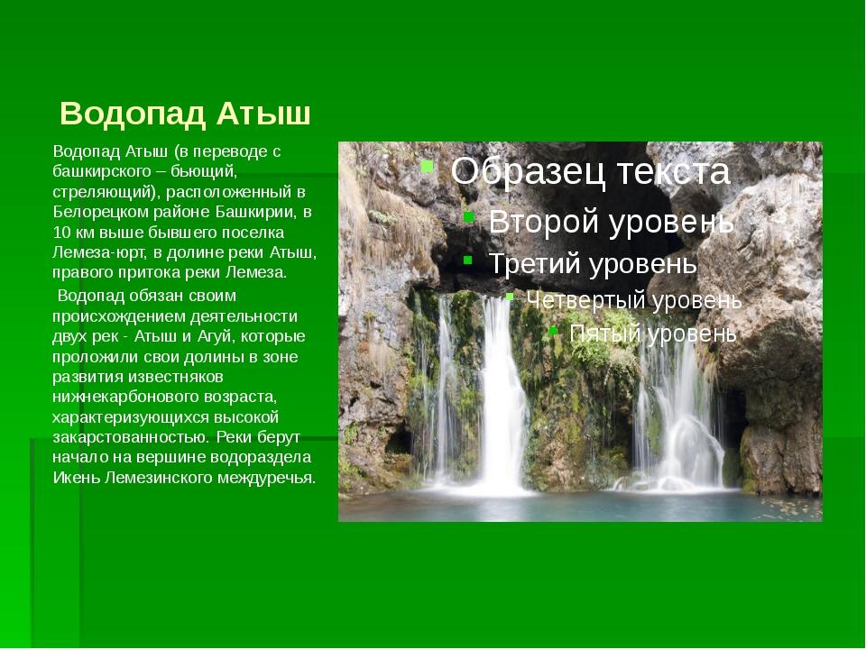 Водопад Атыш Водопад Атыш (в переводе с башкирского – бьющий, стреляющий), ра...