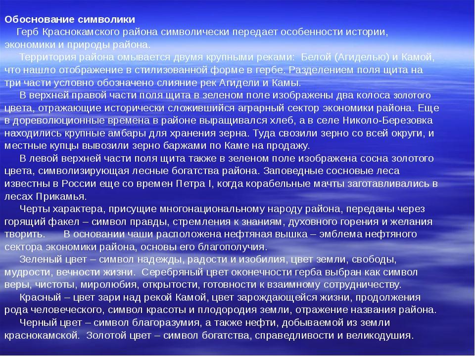 Обоснование символики Герб Краснокамского района символически передает особен...