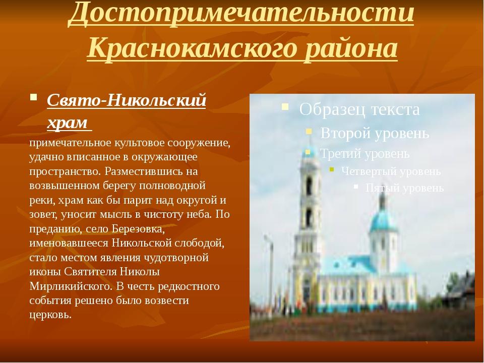 Достопримечательности Краснокамского района Свято-Никольский храм примечатель...