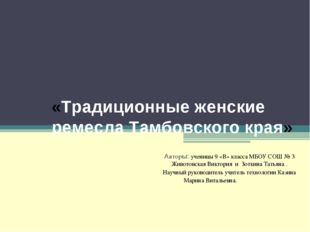 «Традиционные женские ремесла Тамбовского края» Авторы: ученицы 9 «В» класса