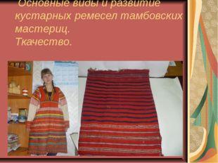 Основные виды и развитие кустарных ремесел тамбовских мастериц. Ткачество.