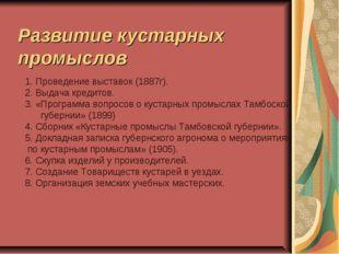 Развитие кустарных промыслов 1. Проведение выставок (1887г). 2. Выдача кредит