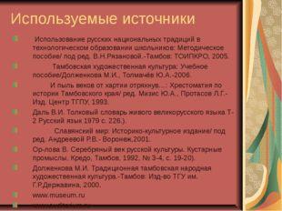 Используемые источники Использование русских национальных традиций в технолог