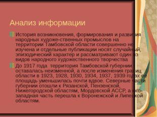 Анализ информации История возникновения, формирования и развития народных худ