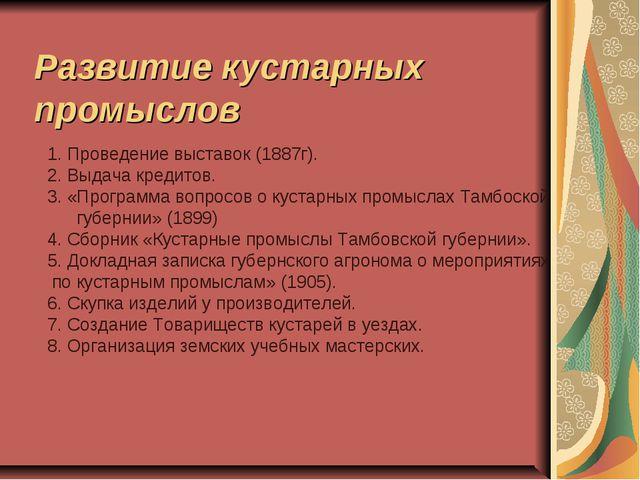 Развитие кустарных промыслов 1. Проведение выставок (1887г). 2. Выдача кредит...