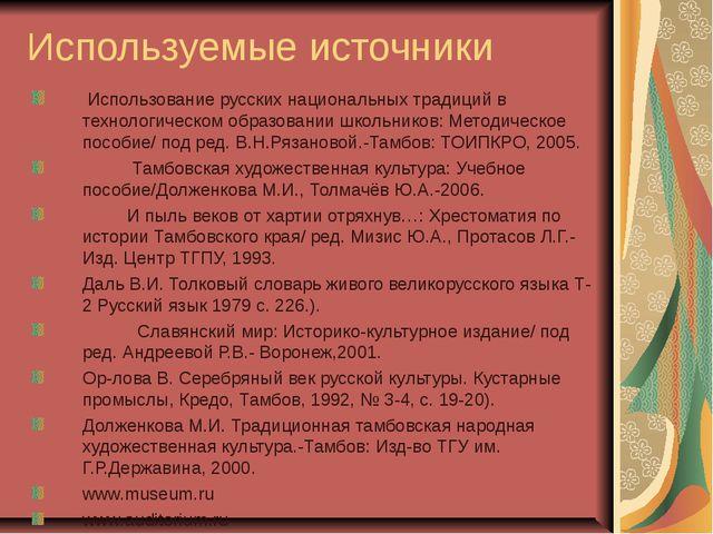 Используемые источники Использование русских национальных традиций в технолог...