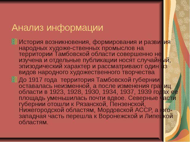 Анализ информации История возникновения, формирования и развития народных худ...