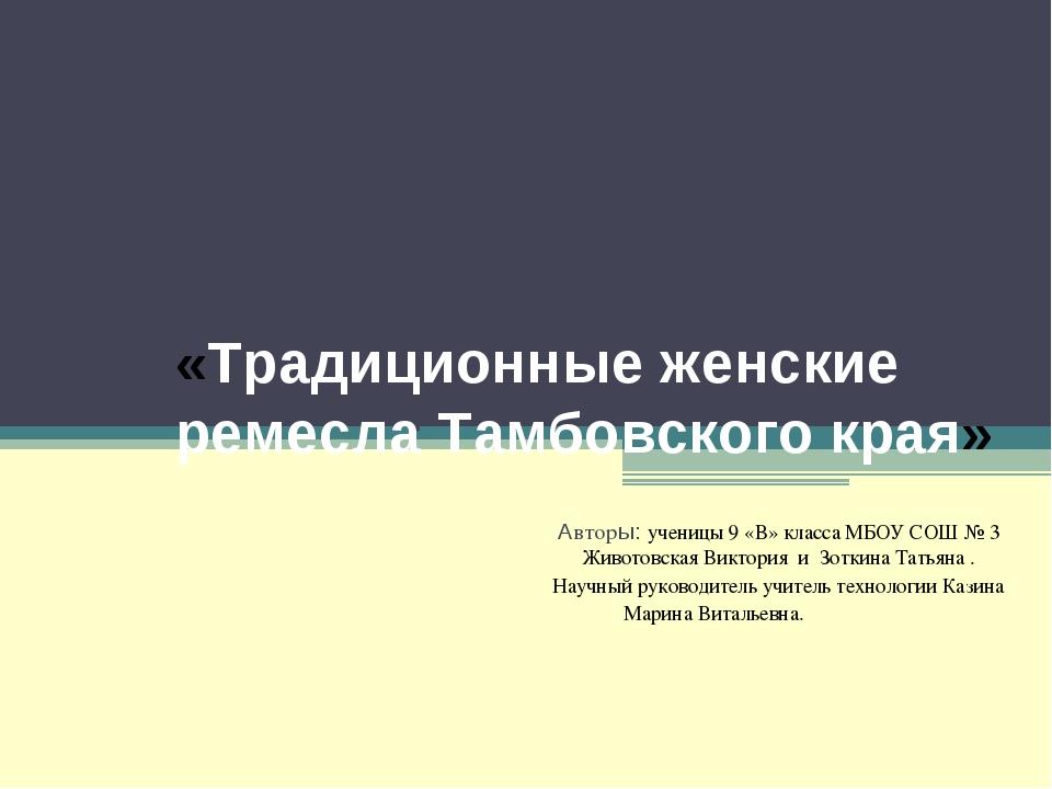 «Традиционные женские ремесла Тамбовского края» Авторы: ученицы 9 «В» класса...