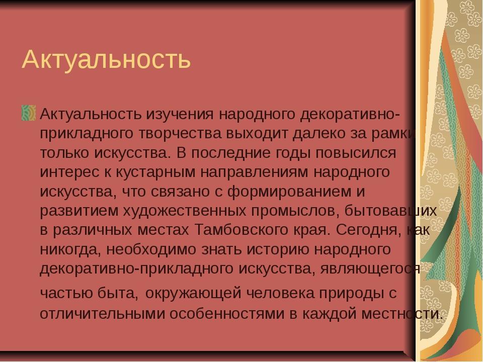 Актуальность Актуальность изучения народного декоративно-прикладного творчест...