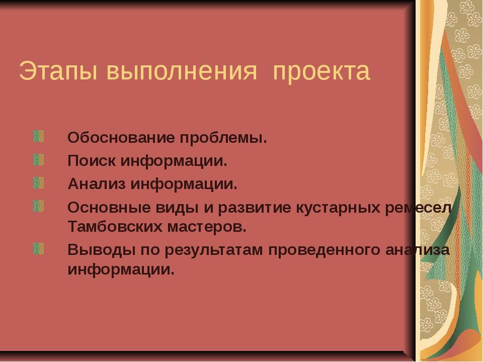 Этапы выполнения проекта Обоснование проблемы. Поиск информации. Анализ инфор...
