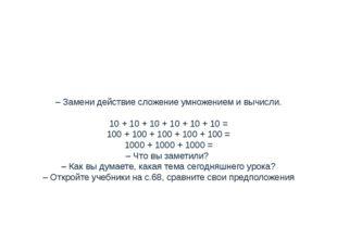 – Замени действие сложение умножением и вычисли.  10 + 10 + 10 + 10 + 10 + 1