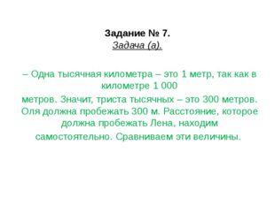 Задание № 7. Задача (а). – Одна тысячная километра – это 1 метр, так как в ки