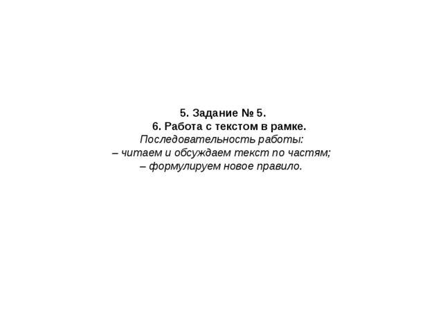 5. Задание № 5. 6. Работа с текстом в рамке. Последовательность работы: – чи...