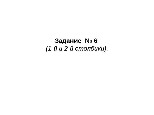 Задание № 6 (1-й и 2-й столбики).