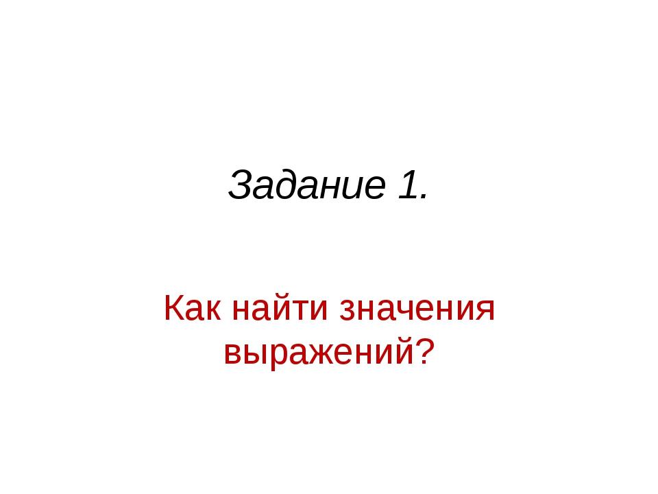 Задание 1. Как найти значения выражений?