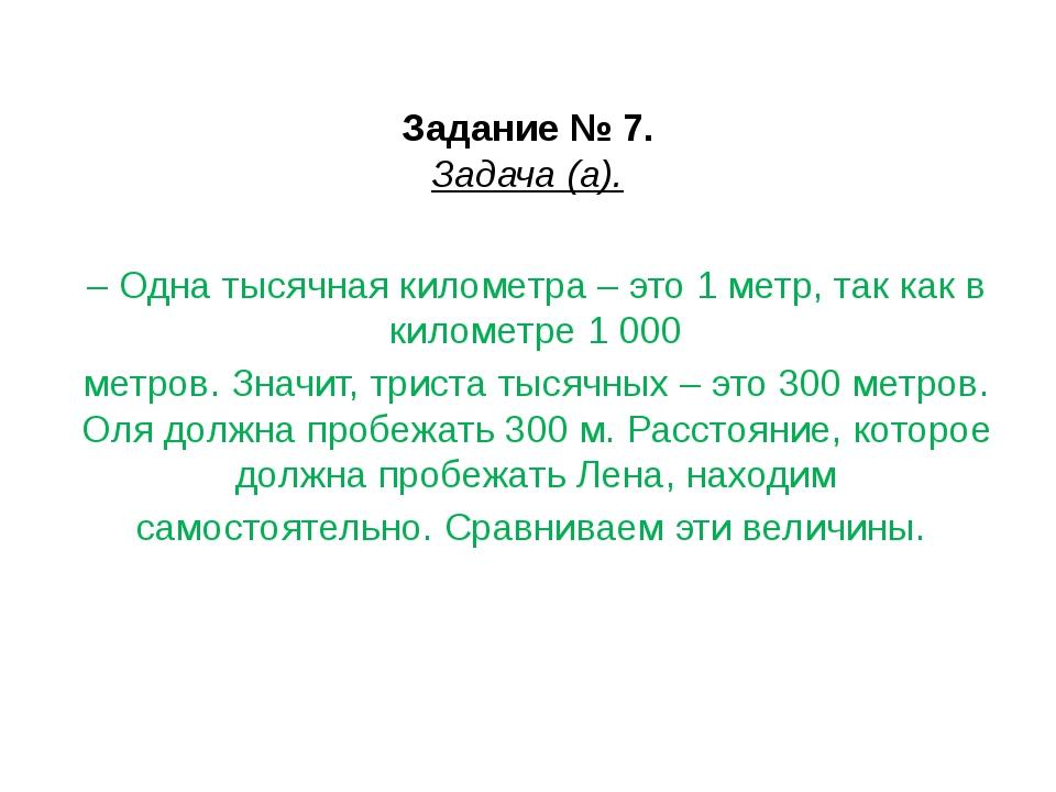 Задание № 7. Задача (а). – Одна тысячная километра – это 1 метр, так как в ки...