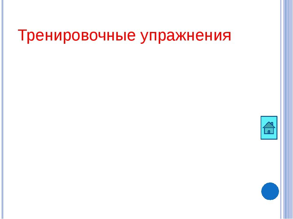 Правописание гласных в корнях -мок-/-мак-