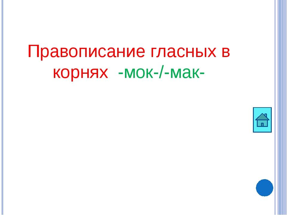 Правописание гласных в корне -равн-/-ровн-