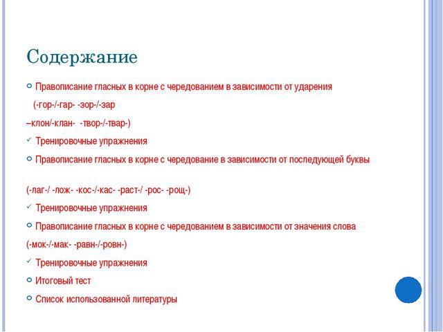 Правописание гласных в корнях -лаг-/ -лож- -кос-/-кас- -раст-/ -рос- -рощ- -...