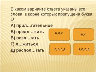 В каком варианте ответа указаны все слова в корне которых пропущена буква О А
