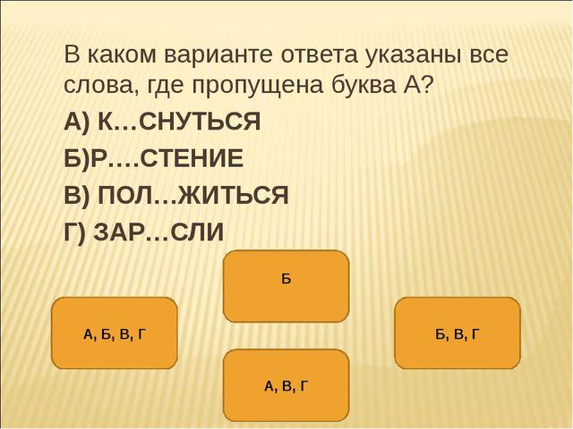 В каком варианте ответа указаны все слова, где пропущена буква А? А) К…СНУТЬС...