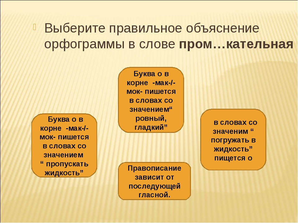 Выберите правильное объяснение орфограммы в слове пром…кательная Буква о в ко...