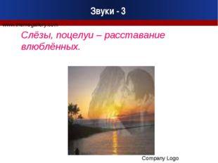 Звуки - 3 Слёзы, поцелуи – расставание влюблённых.
