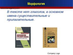 Морфология В тексте нет глаголов, в основном имена существительные и прилагат
