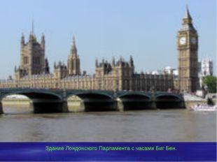 Здание Лондонского Парламента с часами Биг Бен. Если смотреть на него в упор,