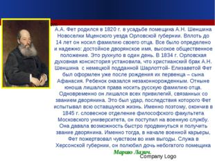 А.А. Фет родился в 1820 г. в усадьбе помещика А.Н. Шеншина Новоселки Мценског