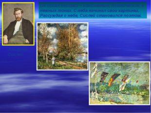 Альфред Сислей Он писал пейзажи – изысканные, поэтические, в нежных тонах. С