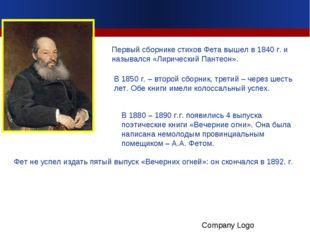 Первый сборнике стихов Фета вышел в 1840 г. и назывался «Лирический Пантеон».