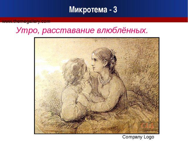 Микротема - 3 Утро, расставание влюблённых.