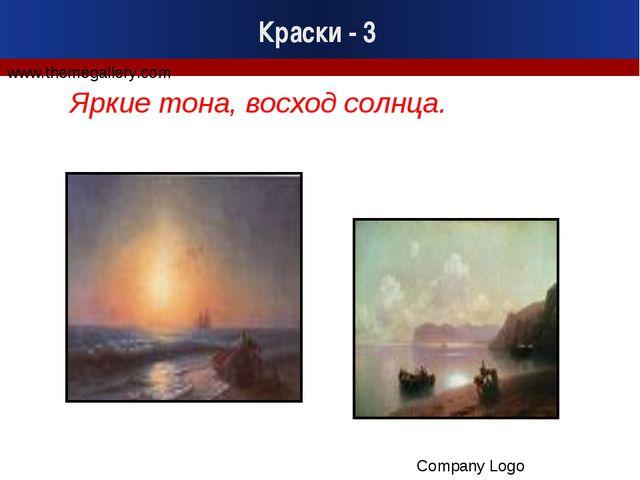 Краски - 3 Яркие тона, восход солнца.