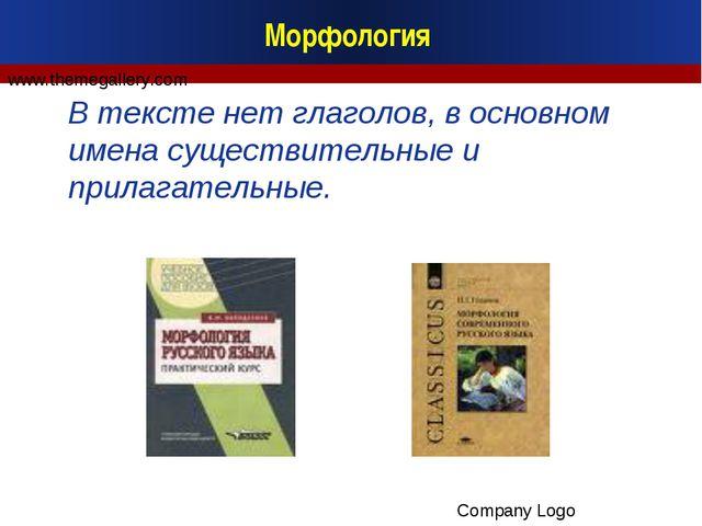 Морфология В тексте нет глаголов, в основном имена существительные и прилагат...