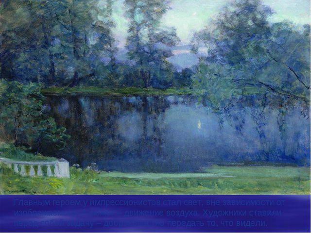 Впервые художники – импрессионисты вышли из темных мастерских на пленэр (фр....