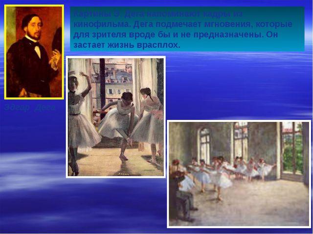 Эдгар Дега Картины Э. Дега напоминают кадры из кинофильма. Дега подмечает мгн...