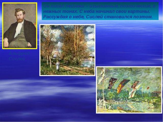 Альфред Сислей Он писал пейзажи – изысканные, поэтические, в нежных тонах. С...