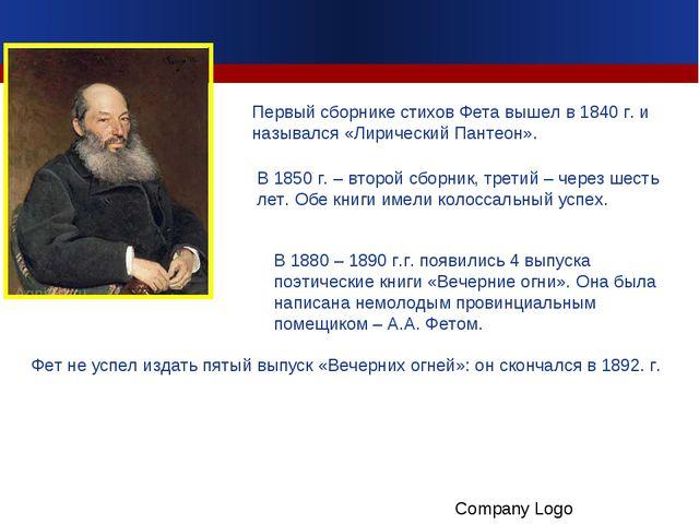 Первый сборнике стихов Фета вышел в 1840 г. и назывался «Лирический Пантеон»....