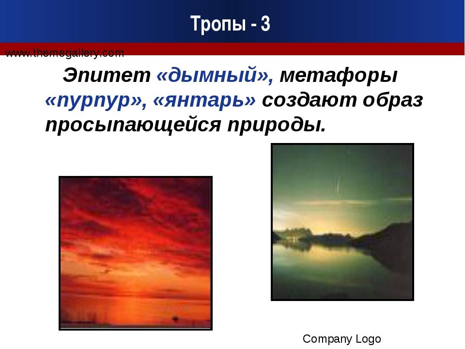 Тропы - 3 Эпитет «дымный», метафоры «пурпур», «янтарь» создают образ просыпаю...