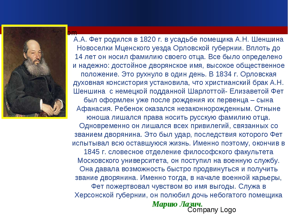 А.А. Фет родился в 1820 г. в усадьбе помещика А.Н. Шеншина Новоселки Мценског...