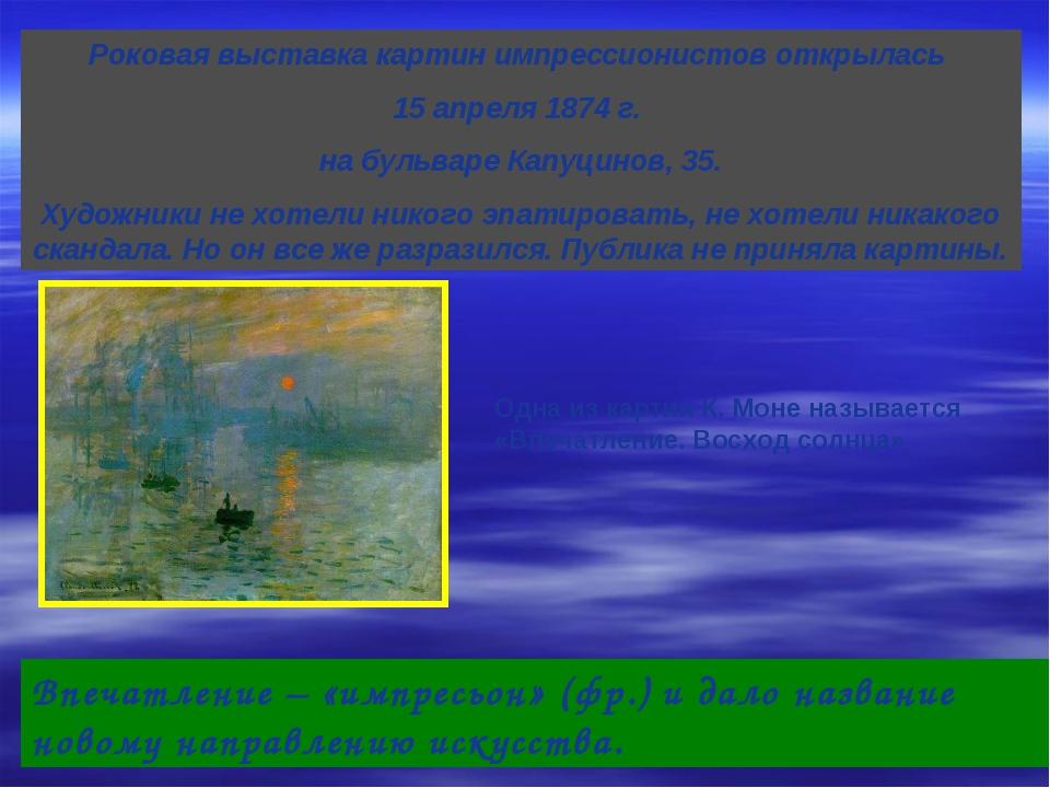 Роковая выставка картин импрессионистов открылась 15 апреля 1874 г. на бульва...